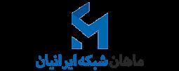 ماهان شبکه ایرانیان
